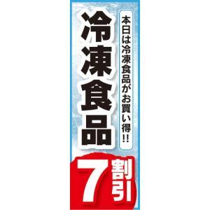 のぼり スーパーマーケット 冷凍食品 7割引 のぼり旗|sendenjapan
