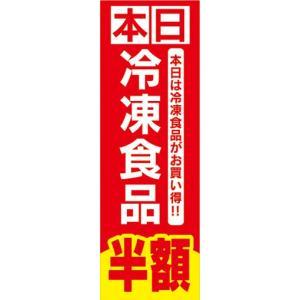 のぼり スーパーマーケット 本日 冷凍食品 半額 のぼり旗|sendenjapan