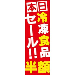 のぼり スーパーマーケット 本日 冷凍食品 セール 半額 のぼり旗|sendenjapan