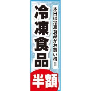のぼり スーパーマーケット 冷凍食品 半額 のぼり旗|sendenjapan