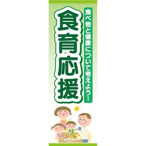 のぼり 標語 標識 食育応援 のぼり旗|sendenjapan