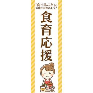のぼり 標語 標識 食育応援 食べることの大切さを考えよう! のぼり旗|sendenjapan