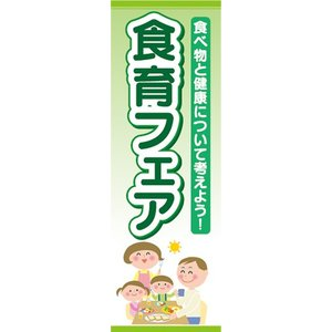 のぼり 標語 標識 食育応援 食育フェア のぼり旗|sendenjapan