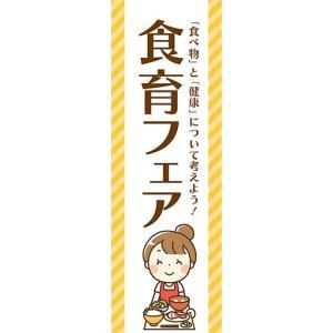 のぼり 標語 標識 食育応援 食育フェア 「食べ物」と「健康」について考えよう! のぼり旗|sendenjapan