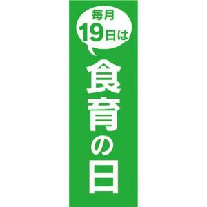のぼり のぼり旗 毎月19日は 食育の日 食育応援 標識 標語|sendenjapan