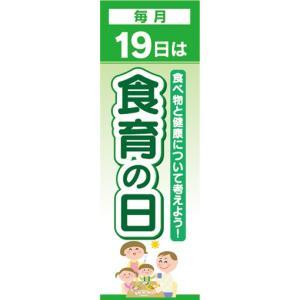 のぼり 標語 標識 食育応援 食育フェア 毎月19日は 食育の日 のぼり旗|sendenjapan