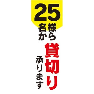 のぼり パーティー イベント 宴会 25名様から 貸切り 承ります のぼり旗 sendenjapan