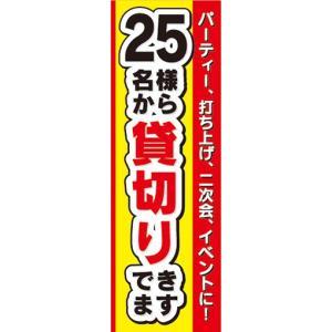 のぼり パーティー イベント 宴会 25名様から 貸切り できます のぼり旗 sendenjapan