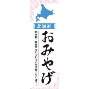 のぼり 北海道 お土産 おみやげ 御土産 北海道 のぼり旗|sendenjapan