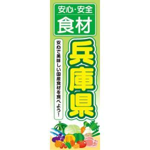のぼり 安心・安全 食材 兵庫県 のぼり旗|sendenjapan