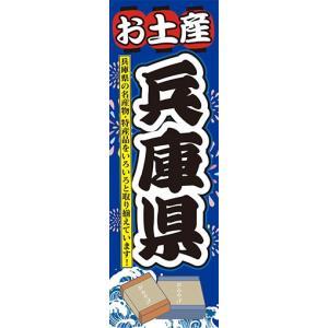 のぼり お土産 御土産 おみやげ 兵庫県 のぼり旗|sendenjapan