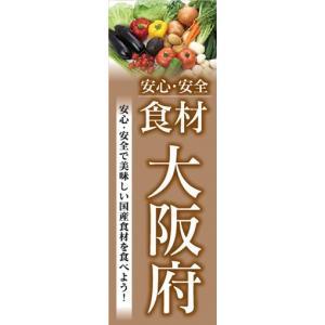 のぼり 安心・安全 食材 大阪府 のぼり旗|sendenjapan