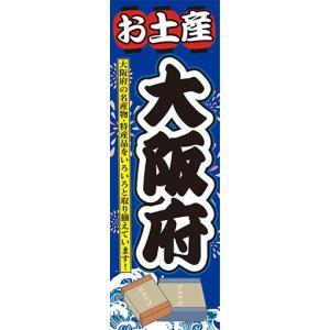 のぼり お土産 御土産 おみやげ 大阪府 のぼり旗|sendenjapan