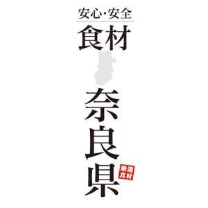 のぼり 安心・安全 食材 奈良県 のぼり旗|sendenjapan