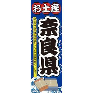 のぼり お土産 御土産 おみやげ 奈良県 のぼり旗|sendenjapan