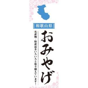 のぼり お土産 御土産 おみやげ 和歌山県 のぼり旗|sendenjapan