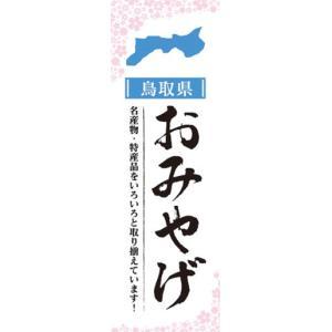 のぼり お土産 御土産 おみやげ 鳥取県 のぼり旗|sendenjapan