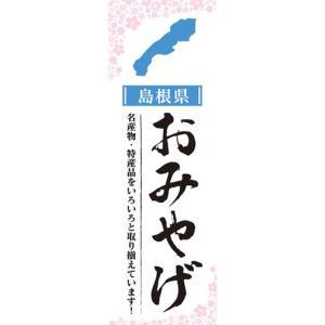 のぼり お土産 御土産 おみやげ 島根県 のぼり旗|sendenjapan