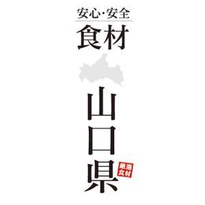 のぼり 安心・安全 食材 山口県 のぼり旗|sendenjapan