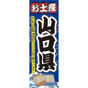 のぼり お土産 御土産 おみやげ 山口県 のぼり旗|sendenjapan