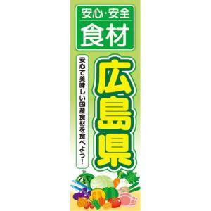 のぼり 安心・安全 食材 広島県 のぼり旗|sendenjapan