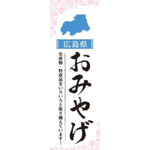 のぼり お土産 御土産 おみやげ 広島県 のぼり旗|sendenjapan