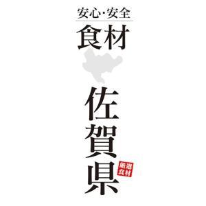 のぼり 安心・安全 食材 佐賀県 のぼり旗|sendenjapan