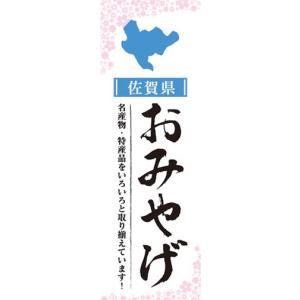 のぼり お土産 御土産 おみやげ 佐賀県 のぼり旗|sendenjapan