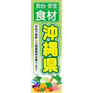 のぼり 安心・安全 食材 沖縄県 のぼり旗|sendenjapan