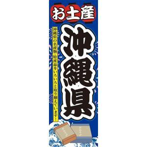 のぼり お土産 御土産 おみやげ 沖縄県 のぼり旗|sendenjapan