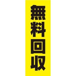 のぼり のぼり旗 無料回収 リサイクル 買取 中古|sendenjapan