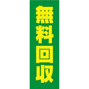 のぼり 中古 買取 リサイクル 無料回収  のぼり旗 sendenjapan