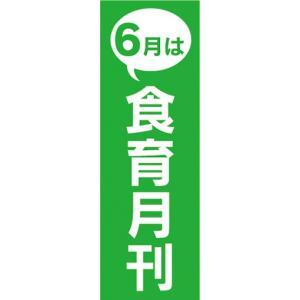 のぼり のぼり旗 6月は 食育月間 標語 標識|sendenjapan