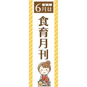 のぼり 標語 標識 食育応援 食育フェア 毎年 6月は 食育月刊 のぼり旗|sendenjapan