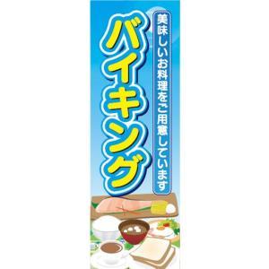 のぼり 食べ放題 バイキング 美味しい料理をご用意しています。 のぼり旗 sendenjapan