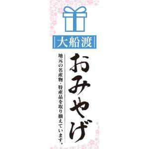 のぼり のぼり旗 大船渡 お土産 物産展 催事 イベント