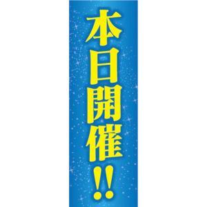 のぼり のぼり旗 イベント 告知 本日開催|sendenjapan