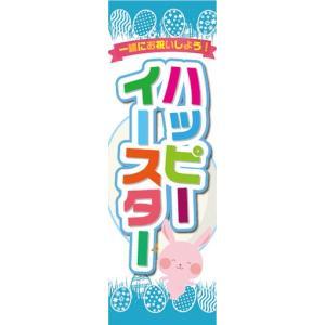 のぼり のぼり旗 イースター 復活祭 sendenjapan