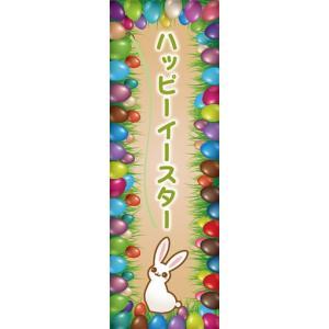 のぼり のぼり旗 ハッピー イースター 復活祭 sendenjapan