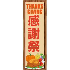 のぼり のぼり旗 イースター 復活祭 THANKS GIVING sendenjapan