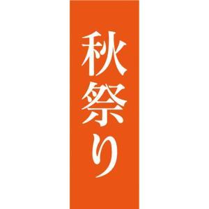 のぼり のぼり旗 秋祭り イベント お祭り