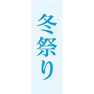 のぼり のぼり旗 冬祭り イベント お祭り sendenjapan