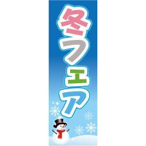 のぼり のぼり旗 冬フェア イベント お祭り sendenjapan