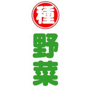 のぼり のぼり旗 種 野菜|sendenjapan