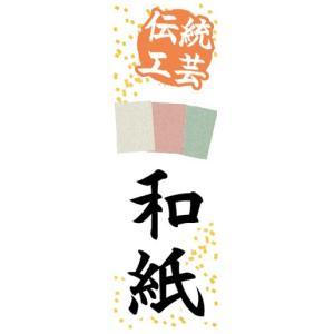 のぼり 伝統工芸 和紙 のぼり旗 sendenjapan