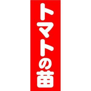 のぼり のぼり旗 トマトの苗|sendenjapan