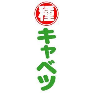 のぼり のぼり旗 種 キャベツ|sendenjapan