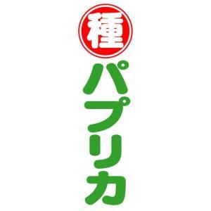 のぼり のぼり旗 種 パプリカ|sendenjapan