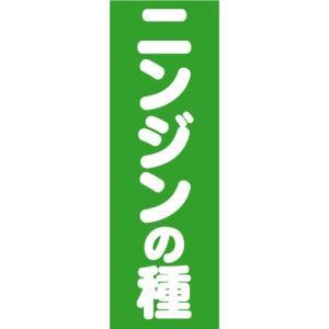 のぼり のぼり旗 ニンジンの種|sendenjapan