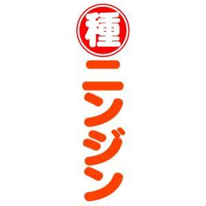 のぼり のぼり旗 種 ニンジン|sendenjapan
